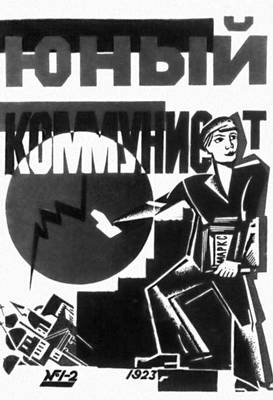 «Юный коммунист» (журнал)