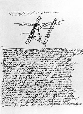 «Юность». Черновой автограф Л. Н. Толстого