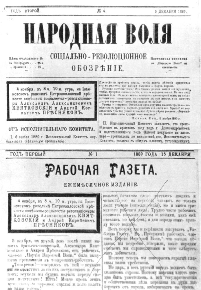 Издание партии «Народная воля»