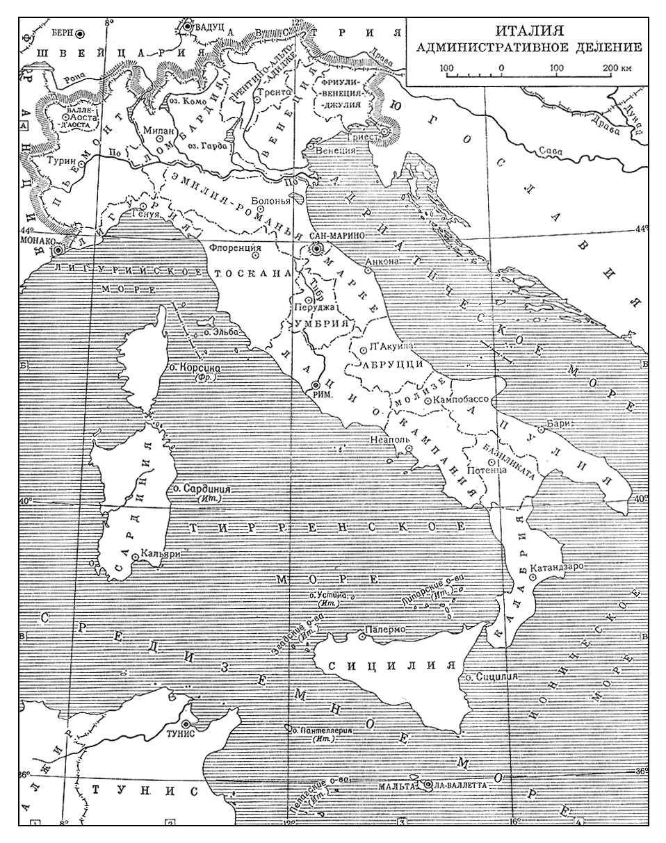 Италия. Административное деление