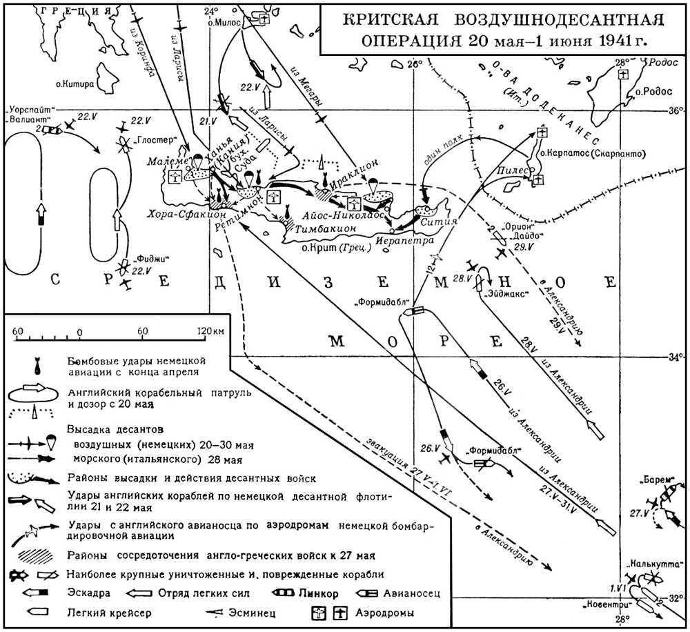 Критская воздушнодесантная операция 1941 г.