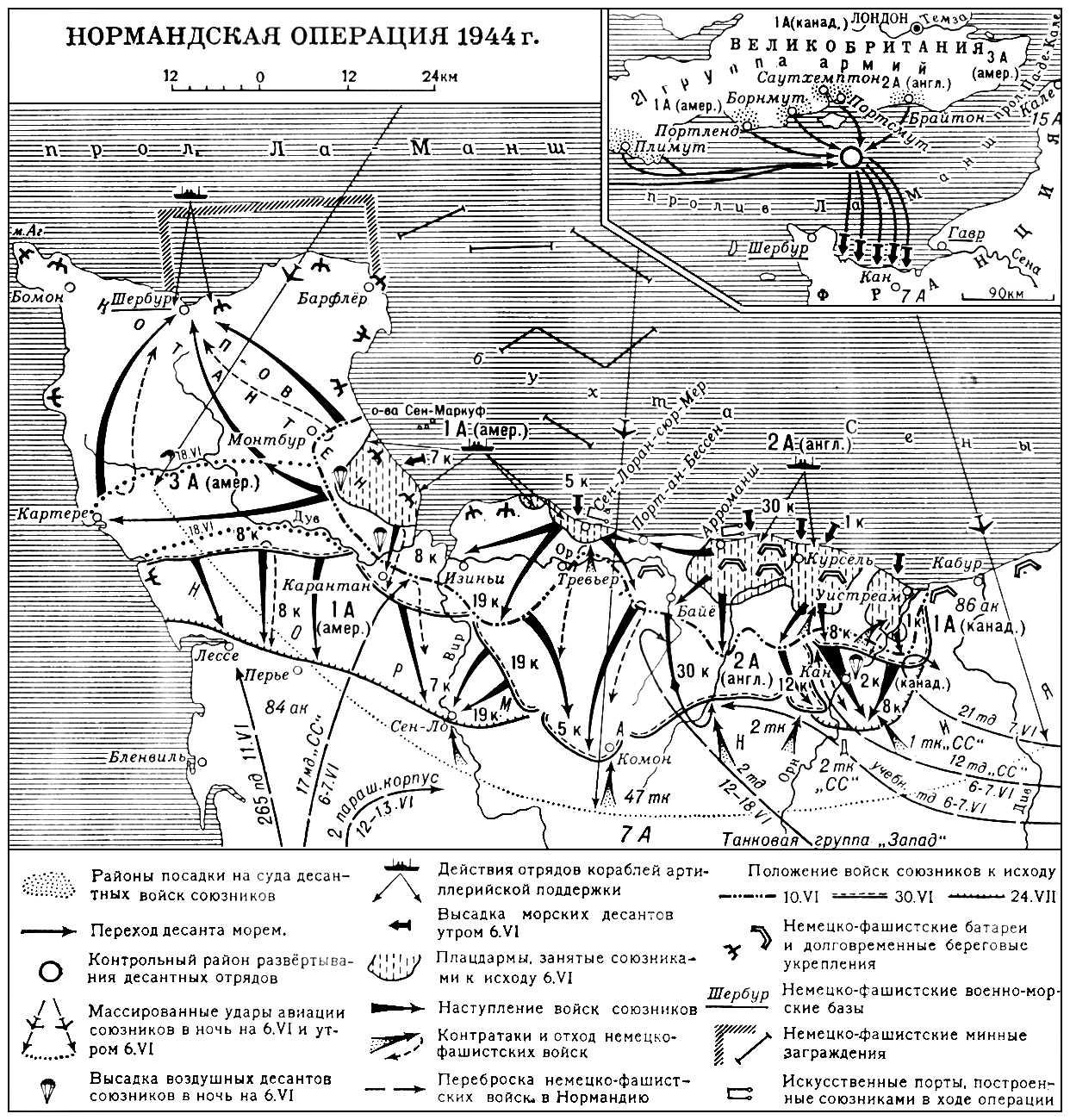 Нормандская десантная операция