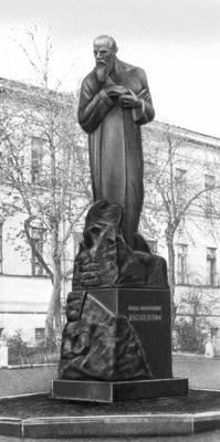 Памятник Ф. М. Достоевскому (Москва)