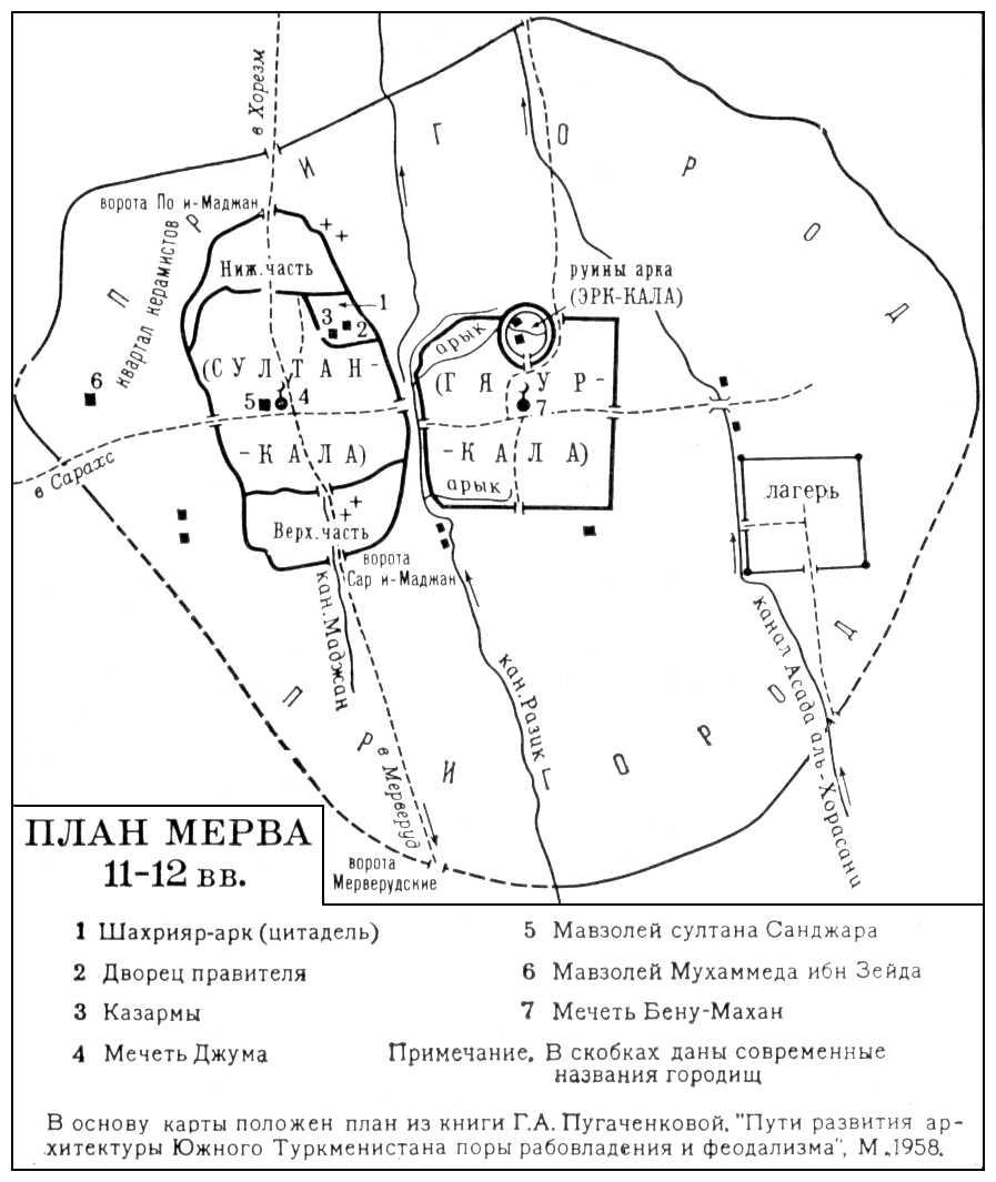 План Мерва