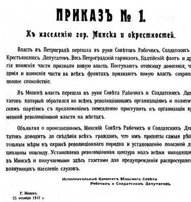 Приказ № 1 Минского совета рабочих и солдатских депутатов