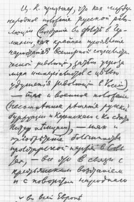 Рукопись резолюции В. И. Ленина