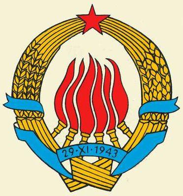 Югославия. Государственный герб